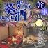 個室と肉と野菜 葵酒 aoizakeのロゴ
