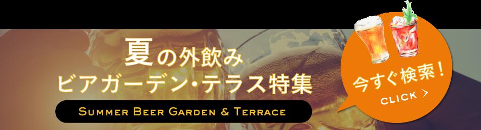 夏の外飲み ビアガーデン・テラス特集 Summer Beer Garden & Terrace 今すぐ検索