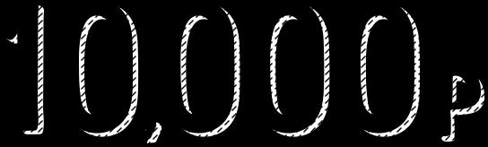 10,000p