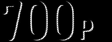 700p ×