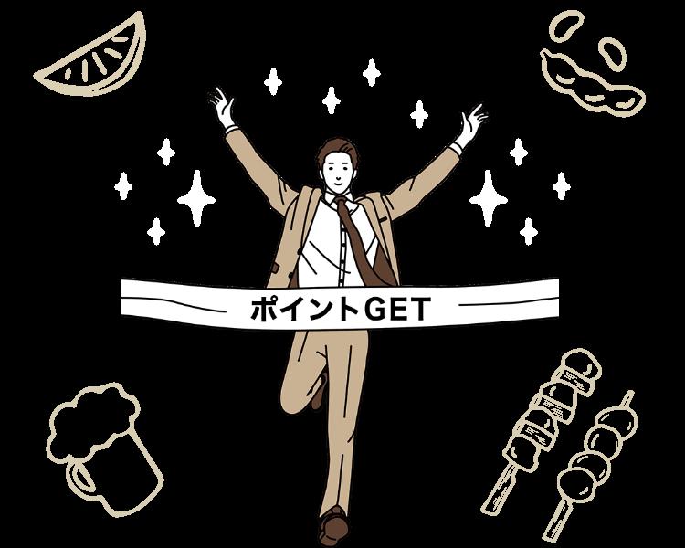 ポイントGET