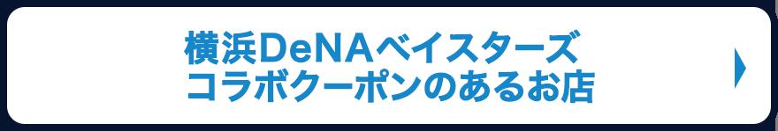 横浜DeNAベイスターズコラボクーポンのあるお店