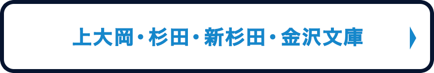 上大岡・杉田・新杉田・金沢文庫