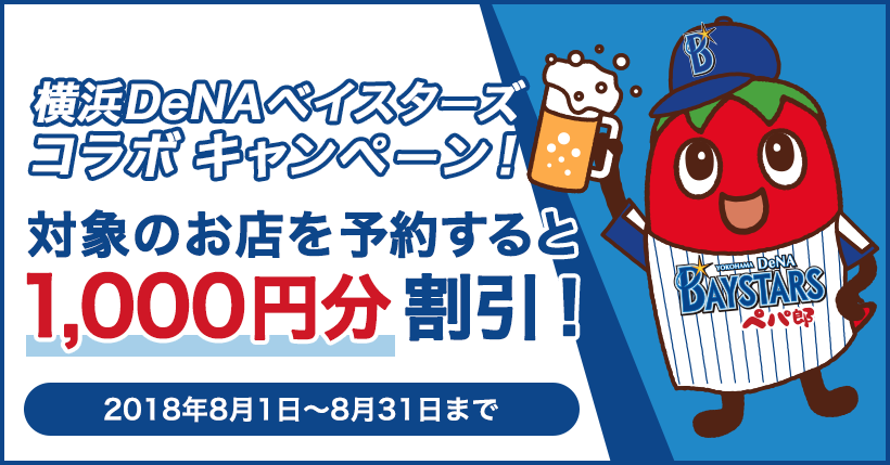 横浜DeNAベイスターズコラボキャンペーン!対象のお店を予約すると、1,000円分割引!2018年8月1日~8月31日まで