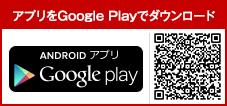 アプリをGoogle Playでダウンロード