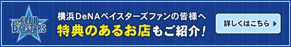 横浜DeNAベイスターズファンの皆様へ 特典のあるお店もご紹介!CLUB BAYSTARSに関して詳しくはこちら
