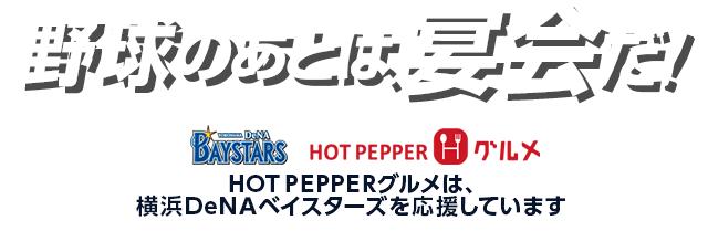 野球のあとは、宴会だ!HOTPEPPERグルメは、横浜DeNAベイスターズを応援しています