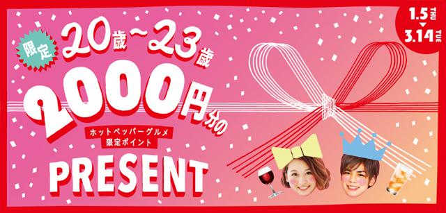 20~23歳2000円分のホットペッパーグルメ限定ポイントプレゼント