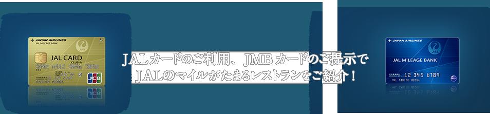 JALカードのご利用、JMBカードのご提示でJALのマイルがたまるレストランをご紹介!