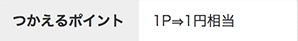 つかえるポイント 1P→1円相当