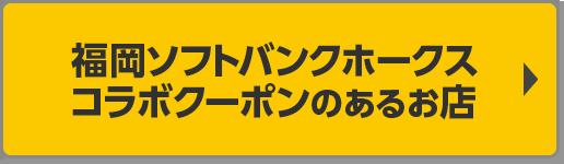 福岡ソフトバンクホークスコラボクーポンのあるお店