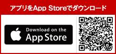 アプリをApp Storeでダウンロード