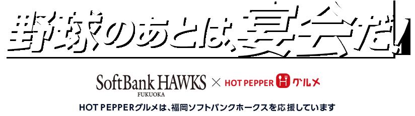 野球のあとは、宴会だ!HOTPEPPERグルメは、福岡ソフトバンクホークスを応援しています