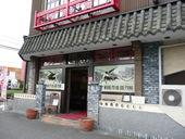 王府古食坊 倉敷店のおすすめレポート画像1