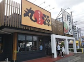 丸源ラーメン 岡山高柳店のおすすめレポート画像1