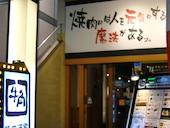 牛角 姫路駅前店のおすすめレポート画像1