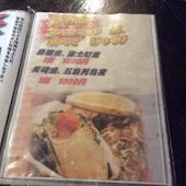 居酒屋 浜の牡蠣小屋 関内本店のちょっとお得な味比べ3個の写真