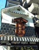 野田岩 下北沢店のおすすめレポート画像1