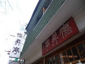 福昇亭のおすすめレポート画像1