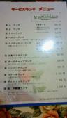 レストラン ぱんどらのおすすめレポート画像1