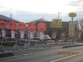 山田うどん大間木店のおすすめレポート画像1