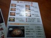 山本屋本店 桜山店のおすすめレポート画像1