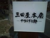 三田屋本店 やすらぎの郷 本店のおすすめレポート画像1