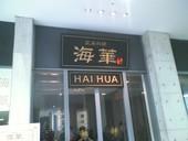 広東料理 海華のおすすめレポート画像1
