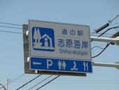 志原海岸 海来館のおすすめレポート画像1