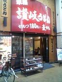 麦まる 千林商店街店のおすすめレポート画像1