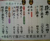 十勝豚丼 いっぴん 帯広本店のおすすめレポート画像1