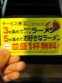 旨辛ラーメン表裏高田馬場店のおすすめレポート画像1