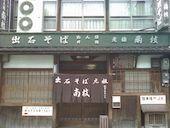 南枝皿そば本店のおすすめレポート画像1