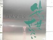 塩見笹の葉せんべい本舗のおすすめレポート画像1