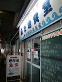 魚市場食堂のおすすめレポート画像1