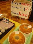 きくち菓子店のおすすめレポート画像1
