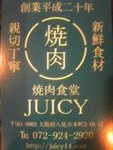 焼肉食堂 JUICYのおすすめレポート画像1