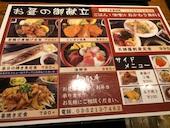 旬彩庵 丸の内店のおすすめレポート画像1