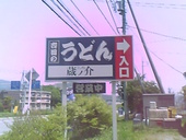 蔵ノ介のおすすめレポート画像1