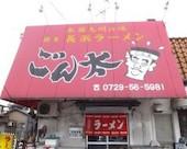 長浜ラーメン ごん太のおすすめレポート画像1