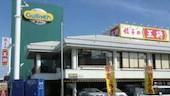 餃子の王将浜寺店のおすすめレポート画像1