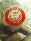 ベルナ洋菓子店のおすすめレポート画像1