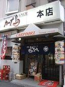 野球鳥 ひろしま総本店のおすすめレポート画像1
