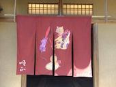 南禅寺 順正のおすすめレポート画像1