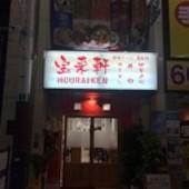 蓬莱瓦町店のおすすめレポート画像1