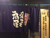 総本家備長扇屋香川三木店のおすすめレポート画像1