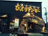 びっくりドンキー高松林店のおすすめレポート画像1