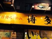 博多天神 新橋1号店のおすすめレポート画像1