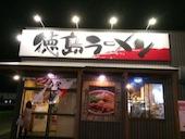麺王 フレスポ高松Ⅱ店のおすすめレポート画像1
