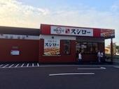 スシロー 高松東山崎のおすすめレポート画像1